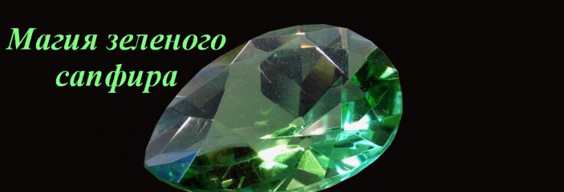 Зеленый сапфир магические свойства. Кому подходит зеленый сапфир по Знаку Зодиака