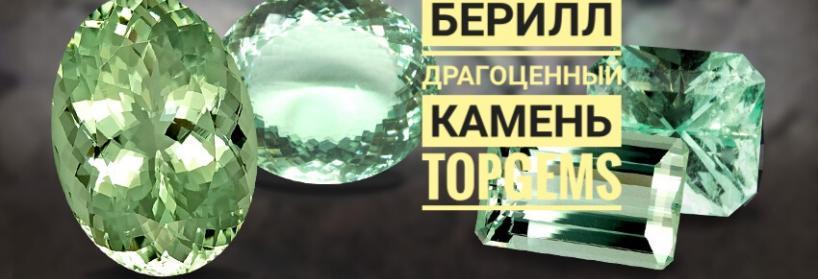 Берилл драгоценный камень: значение, магические свойства, знаки зодиака