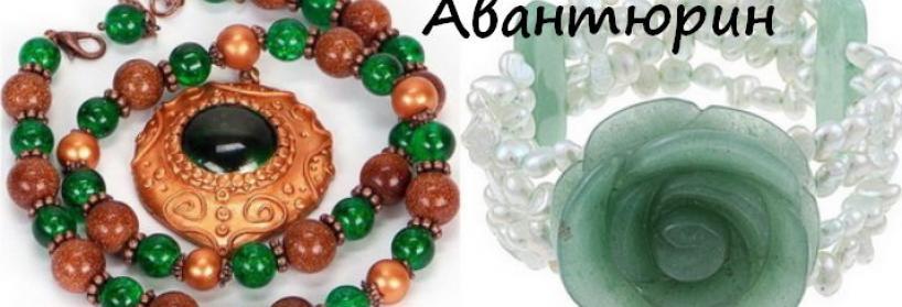 АВАНТЮРИН - фото, значение, магические свойства, знаки зодиака, камень в украшениях