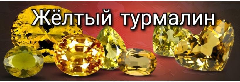 Желтый турмалин (тсилаизит): описание, фото, магические свойства, кому подходит по Знаку Зодиака