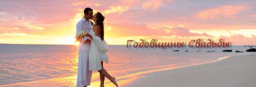 Годовщины Свадьбы - Что подарить на годовщину ?
