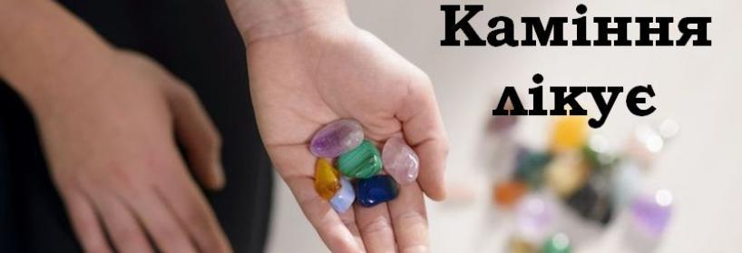 Дорогоцінне каміння що лікує. 5 каменів для здоров'я та захисту