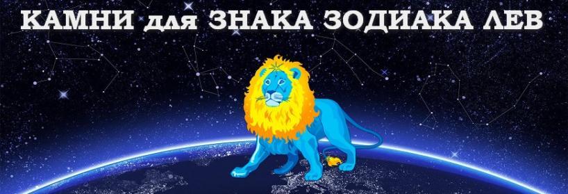 Камень для Знака Зодиака Лев. Основные 10 камней для Льва по гороскопу.