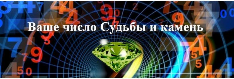 Нумерология и Камни. Числа и Камни. Камни по дате Рождения