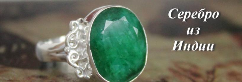 Индийское серебро - аутентичные украшения с натуральными камнями