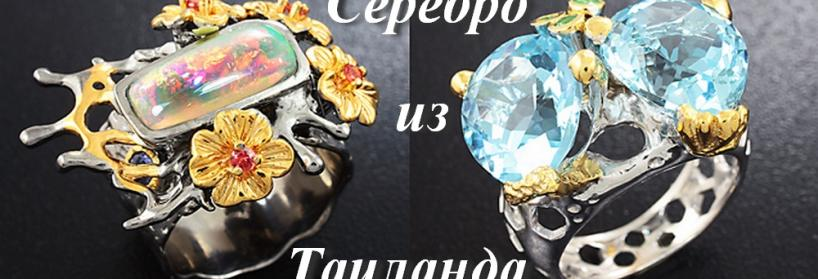 Тайское серебро. Серебряные украшения из Таиланда