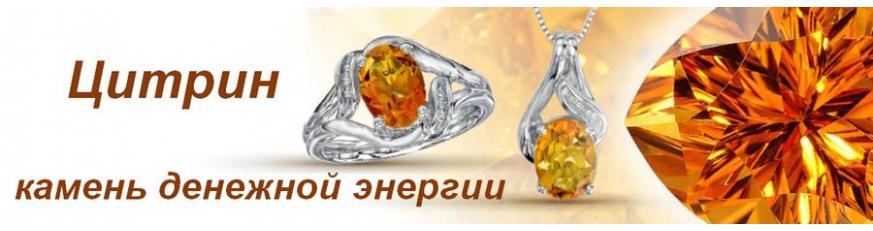 украшения с цитрином купить Украина