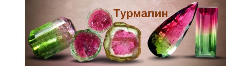 Камень Турмалин купить в Украине.