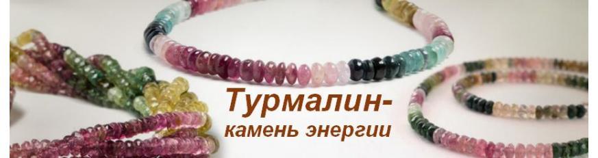 Драгоценный камень Турмалин - драгоценные камни и украшения в Украине